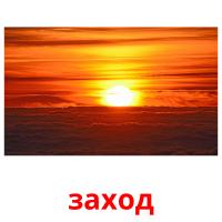 заход picture flashcards