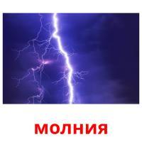 молния picture flashcards