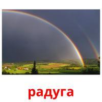 радуга picture flashcards