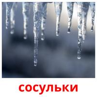 сосульки picture flashcards
