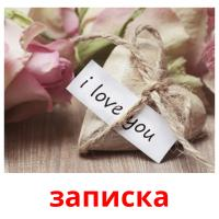 записка picture flashcards