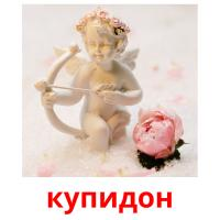 купидон picture flashcards