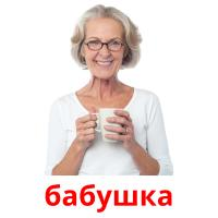 бабушка picture flashcards