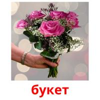 букет picture flashcards