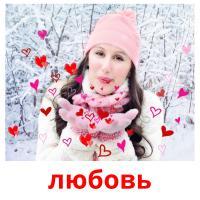 любовь picture flashcards