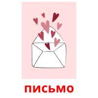 письмо picture flashcards