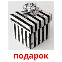 подарок picture flashcards