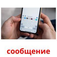 сообщение picture flashcards