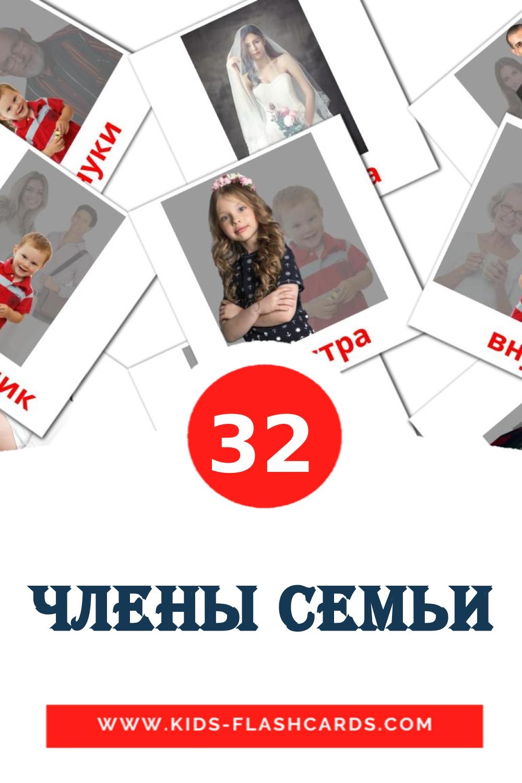 Члены семьи на русском для Детского Сада (32 карточки)