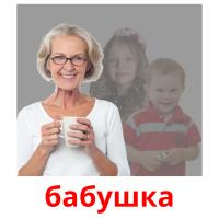 бабушка карточки энциклопедических знаний