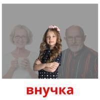 внучка карточки энциклопедических знаний