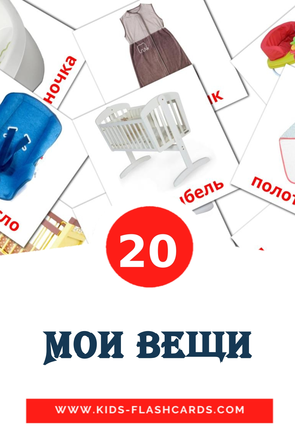 20 Мои вещи Picture Cards for Kindergarden in russian