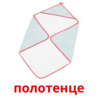 полотенце picture flashcards