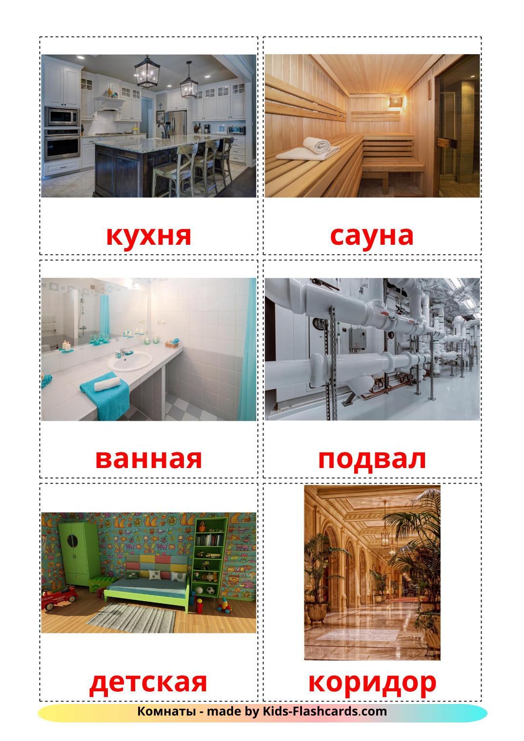 Комнаты - 17 Карточек Домана на русском