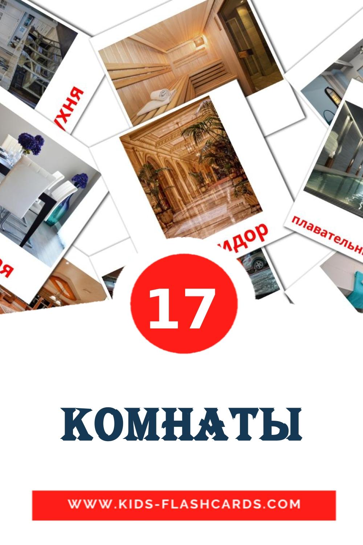 Комнаты на русском для Детского Сада (17 карточек)