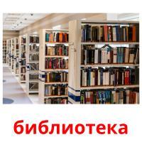 библиотека карточки энциклопедических знаний