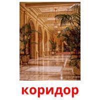 коридор карточки энциклопедических знаний