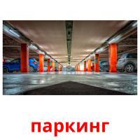 паркинг карточки энциклопедических знаний