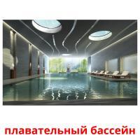 плавательный бассейн карточки энциклопедических знаний