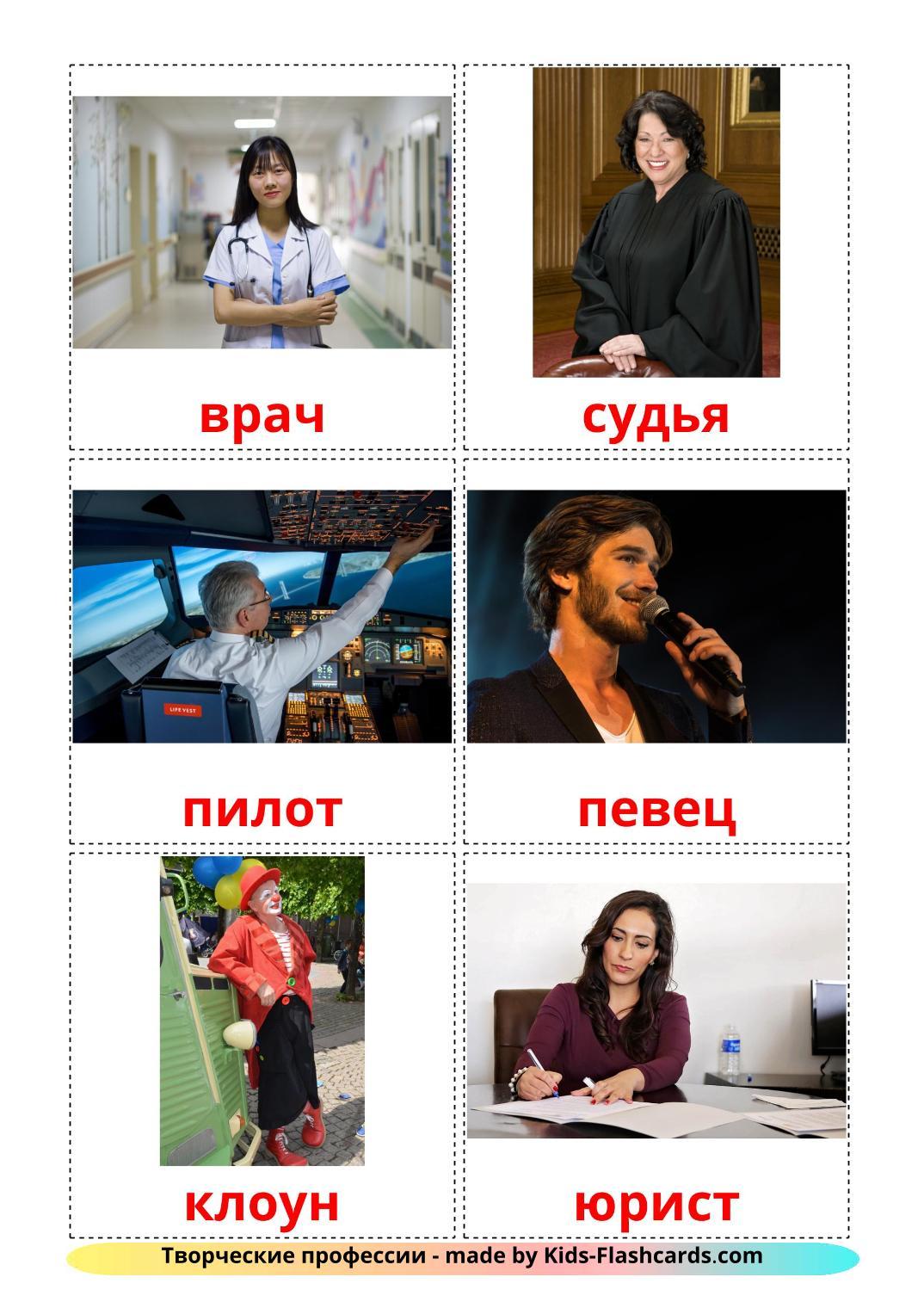 Творческие профессии - 36 Карточек Домана на русском
