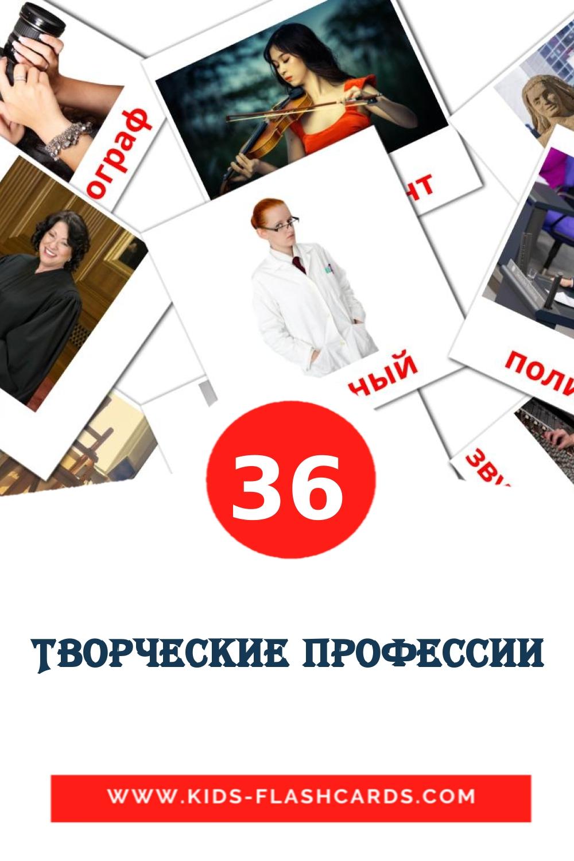 Творческие профессии на русском для Детского Сада (36 карточек)