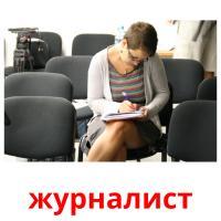 журналист карточки энциклопедических знаний
