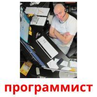 программист карточки энциклопедических знаний