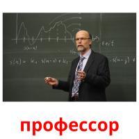 профессор карточки энциклопедических знаний