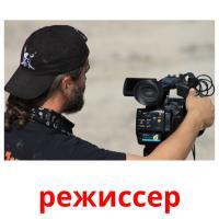 режиссер карточки энциклопедических знаний