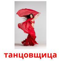 танцовщица карточки энциклопедических знаний