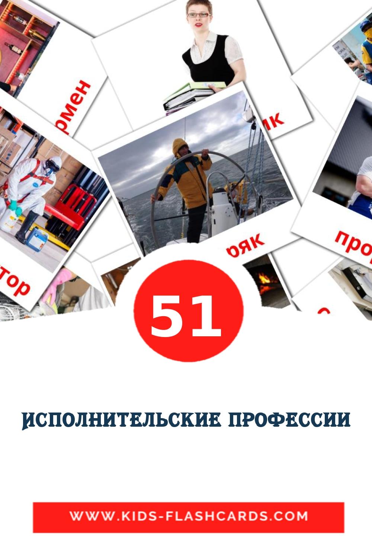 51 Исполнительские профессии Picture Cards for Kindergarden in russian