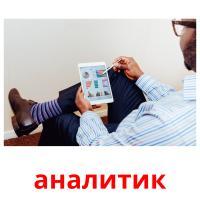 аналитик picture flashcards