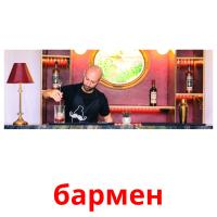 бармен picture flashcards