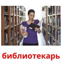 библиотекарь picture flashcards