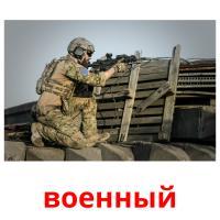 военный picture flashcards