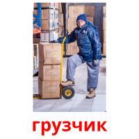 грузчик picture flashcards