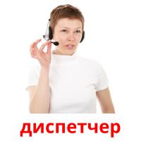 диспетчер picture flashcards