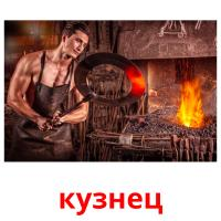 кузнец picture flashcards