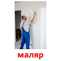 маляр picture flashcards