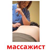 массажист picture flashcards