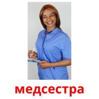 медсестра picture flashcards