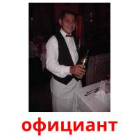официант picture flashcards
