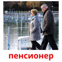 пенсионер picture flashcards