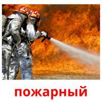пожарный picture flashcards