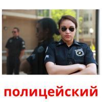 полицейский picture flashcards