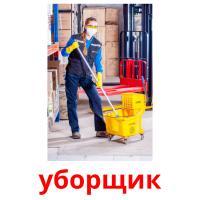 уборщик picture flashcards