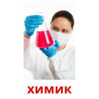 химик picture flashcards