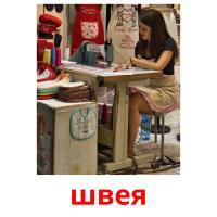 швея picture flashcards