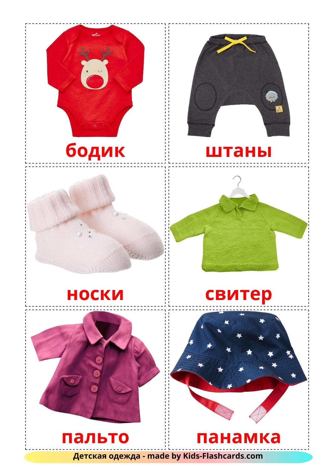 Baby clothes - 12 Free Printable russian Flashcards