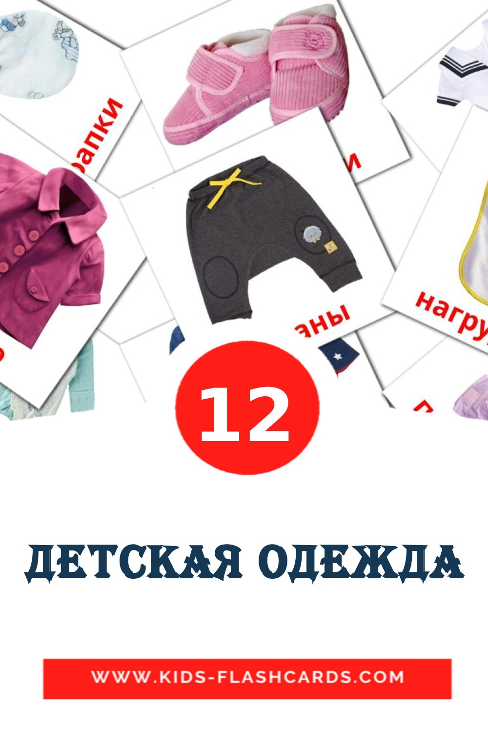 12 Детская одежда Picture Cards for Kindergarden in russian